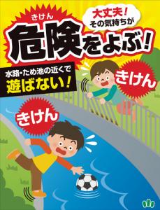 用水路やため池での水難事故防止ポスター